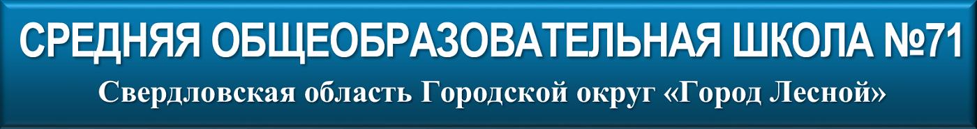 МБОУ СОШ №71